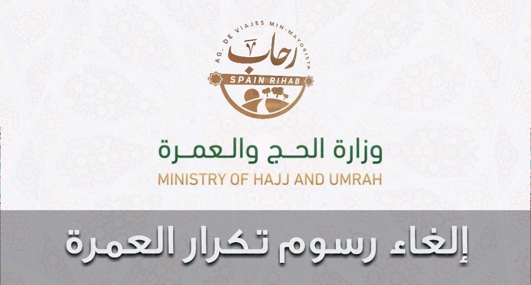 إلغاء رسوم العمرة ابتداء من هذا الشهر